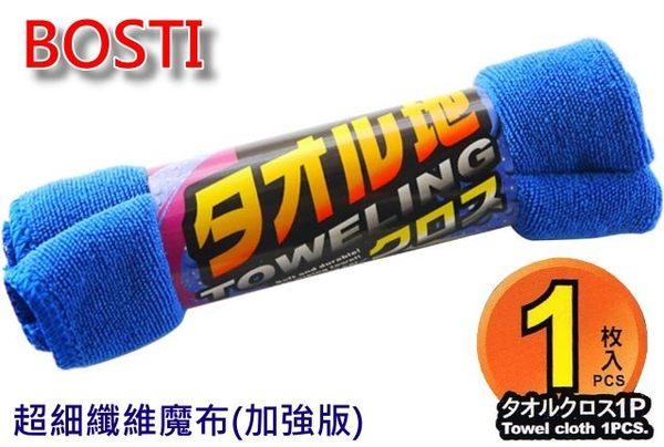 【吉特汽車百貨】BOSITE 超細纖維擦拭布 魔布 33x33cm 質感柔軟 不傷表面 驚人吸水功效 日本研發