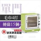 台灣建美牌 | 蒸氣式毛巾箱(4打)單門[31178]