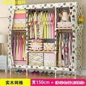 簡易衣櫃簡約現代經濟型組裝布藝布衣櫃實木牛津布收納掛衣櫥單人  HM 居家物語
