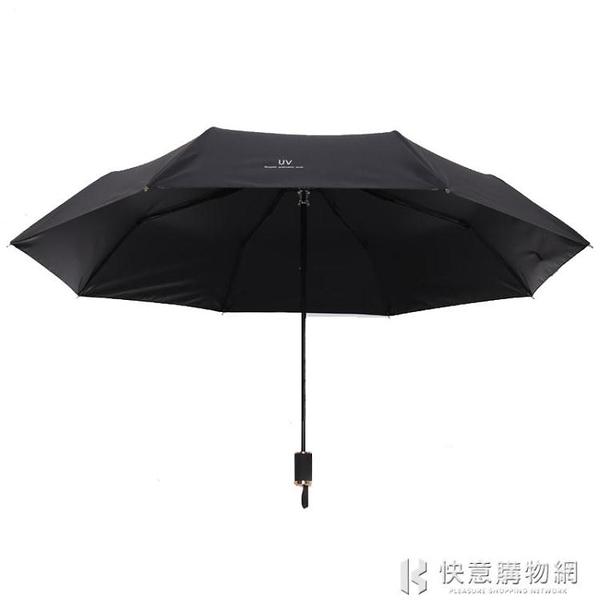 全自動雨傘女晴雨兩用摺疊遮陽傘太陽傘防曬防紫外線定制廣告logo  快意購物網