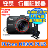 Flyone NR300 PLUS【前後雙鏡版 送 64G+拭鏡布】雙1080P 聯詠96663+ 雙Sony感光元件