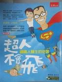 【書寶二手書T7/傳記_ZDC】超人不會飛-鋼鐵人醫生的逆襲_黃述忱