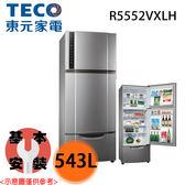 【TECO東元】543L 一級能效變頻三門冰箱 R5552VXLH 免運費送基本安裝
