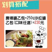 1kg農場醬乙包+250g沙拉醬乙包(口味任選)只要230元
