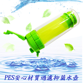 【金德恩】台灣製造 PES安全材質過濾抑菌水壺