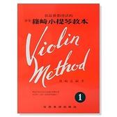 【小叮噹的店】小提琴系列.少年篠崎小提琴教本【1】V2