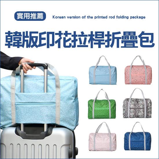 ✭米菈生活館✭【Z56】韓版印花拉桿折疊旅行包 韓國 便攜 外掛 旅行 收納 拉桿 整理 分類 行李箱