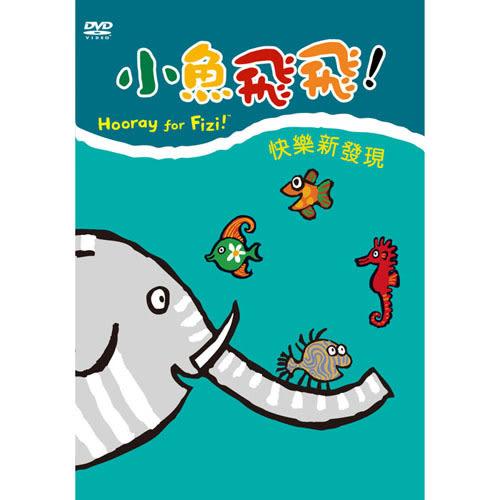 小魚飛飛Vol.7 快樂新發現(完) DVD (音樂影片購)