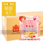 【義美】草莓夾心酥400g,8包/箱,奶素