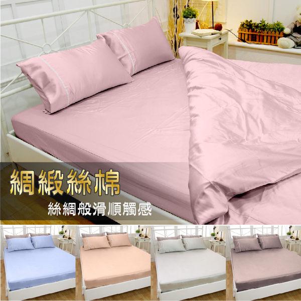 單人床包枕套2件組【滑順不悶熱、台灣製、自然亮澤質感】綢緞絲棉、床包組、5色多選
