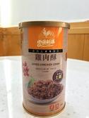 【特惠】雲嶺鮮雞 土雞肉酥(鬆)200g-保存2020.11.15