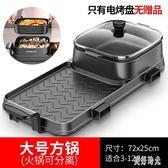 220V火鍋燒烤一體鍋家用無煙可分離烤肉機麥飯石電烤盤 CJ2579『美好時光』