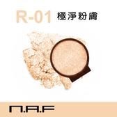 N.A.F 換換EYE眼影(自由玩色)極淨粉膚R-01. 2g