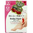 ◇天天美容美髮材料◇ BABY FOOT 3D立體足膜-玫瑰 [29694]