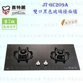 【PK廚浴生活館】高雄喜特麗 JT-GC209A 雙口玻璃檯面爐 JT-209 實體店面 可刷卡