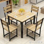餐桌椅組合 小方桌簡約吃飯桌桌子家用 80X80桌24人桌時尚桌子【帝一3C旗艦】IGO