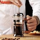 法壓濾壺不銹鋼咖啡壺家用法式沖茶壺器咖啡濾壓壺玻璃過濾杯
