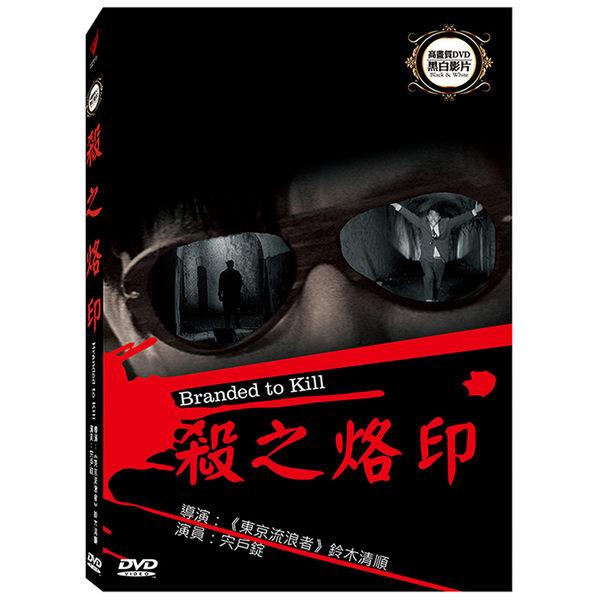 新動國際【殺之烙印 Branded to Kill】黑白高畫質DVD