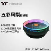 散熱器 thermaltake/tt五彩鳳梨 電腦臺式CPU下壓式散熱器