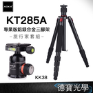 AOKA KT285A + KK38雲台...