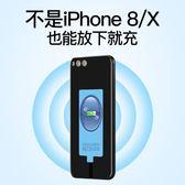 無線充電接收器蘋果6貼片iPhoneX華為p20pro小米安卓手機兩用快充