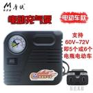 踏板摩托車載12V電動充氣泵48V60V...