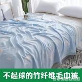 竹 漿 纖維毛巾被毛毯子夏季單雙人薄兒童夏涼被蓋毯床單午休毯 雙十二全館免運