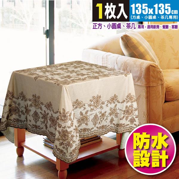 巧易收壓花防水正方桌布、桌巾(約135x135cm) / BJ7418/餐桌布/桌墊/廚房專用/鋪布