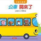 交通大驚奇 公車開來了 (OS小舖)