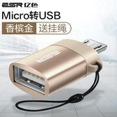 轉接頭otg轉接頭type-c/安卓轉手機U盤otc數據線轉換器tape優盤oppo/vivo華為小米