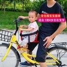電動自行車兒童前置座椅寶寶安全坐椅電瓶踏板全包圍快拆小孩座椅