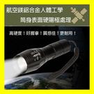 伸縮強光手電筒 CREE T6超強光燈珠 伸縮變焦調光手電筒【賣點購物網】