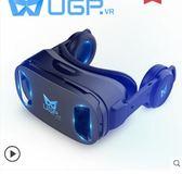 VR眼鏡rv虛擬現實3d手機專用ar壹體機4d蘋果眼睛頭戴式遊戲機頭盔  童趣潮品