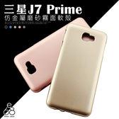 E68精品館 韓國 iJELLY 霧面質感軟殼 三星 J7 Prime G610Y 5.5吋 手機殼 金屬感 矽膠保護套 經典