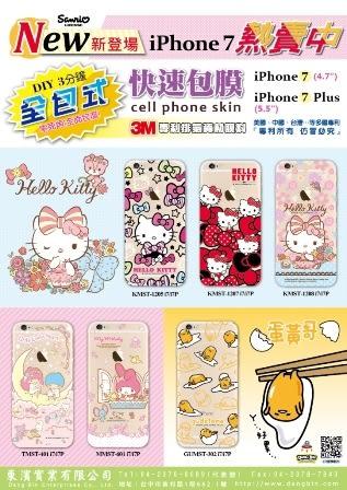 """三麗鷗正版授權~Hello kitty家族系列~i phone7 plus(5.5"""")Diy 全包式快速包膜"""