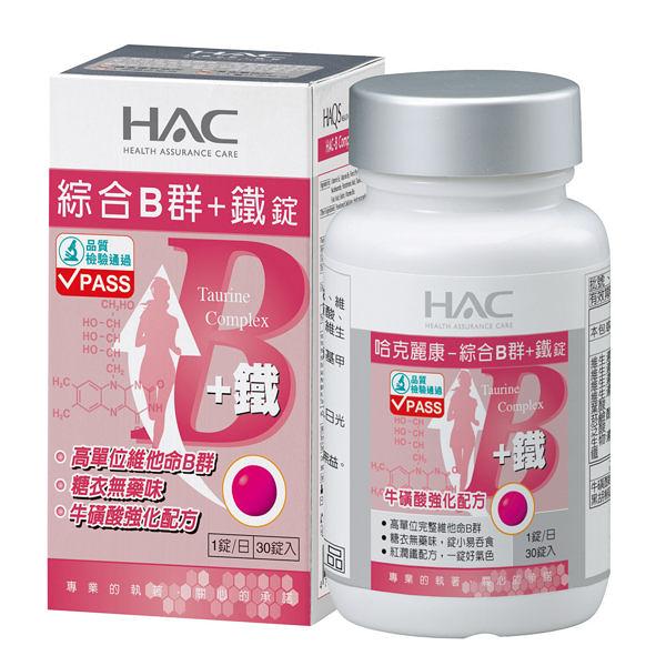 【永信HAC】綜合B群+鐵錠(30錠/瓶)