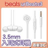 Beats urBeats3 入耳式耳機 3.5mm 音訊接頭 白色,堅固金屬外殼精密加工,分期0利率,APPLE公司貨