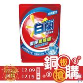 白蘭 強效洗衣精-補充包 (1.6kg/包)【杏一】