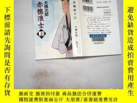 二手書博民逛書店日文書一本罕見赤穗浪士 上Y198833