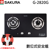 【SAKURA櫻花】二口防乾燒節能檯面爐 G-2820G