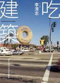 (二手書)吃建築:都市偵探的飲食空間觀察