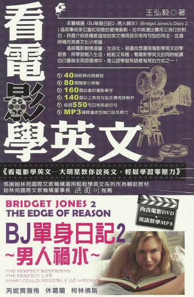 看電影學英文BJ單身日記2-男人禍水 書附DVD附英語教學MP3   (購潮8)