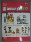 【書寶二手書T5/語言學習_GTD】畫說俚語真EASY_賴世雄_附光碟