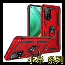 【萌萌噠】小米10T Lite /小米 POCO X3 Pro 軍事盔甲防摔保護殼 支架車載磁吸 全包防摔 手機殼 手機套