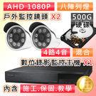 【4P四保】4路AHD 1080P數位遠端監控套組(含戶外監控鏡頭 SONY240萬像素 8LED燈強夜視攝影機x2)