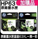 HP NO.63XL 63XL 原廠高容量墨水匣 一黑一彩