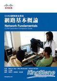 CCNA網路探索指南:網路基本概論