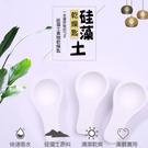 矽藻土乾燥勺 除濕勺 匙 珪藻土 硅藻土 日式家居餐具 創意廚房乾燥劑 食品級調料勺 茶葉勺 湯匙