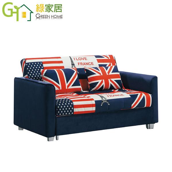 【綠家居】比利亞 時尚亞麻布多功能沙發/沙發床(拉合式椅身調整設計)