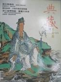 【書寶二手書T1/雜誌期刊_YBQ】典藏古美術_153期_黑石號傳奇